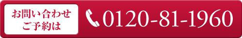 お問い合わせ・ご予約は0120-81-1960